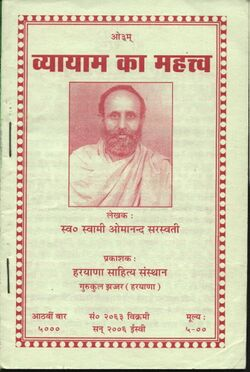 Vyayam Ka Mahatva In Hindi Essay Book - image 3