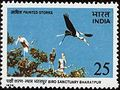 Bird Sanctuary Bharatpur Stamp.jpg
