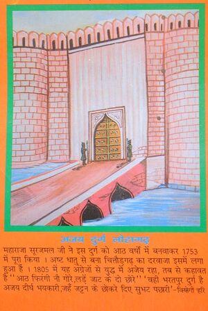 Maharaja Suraj Mal - Jatland Wiki