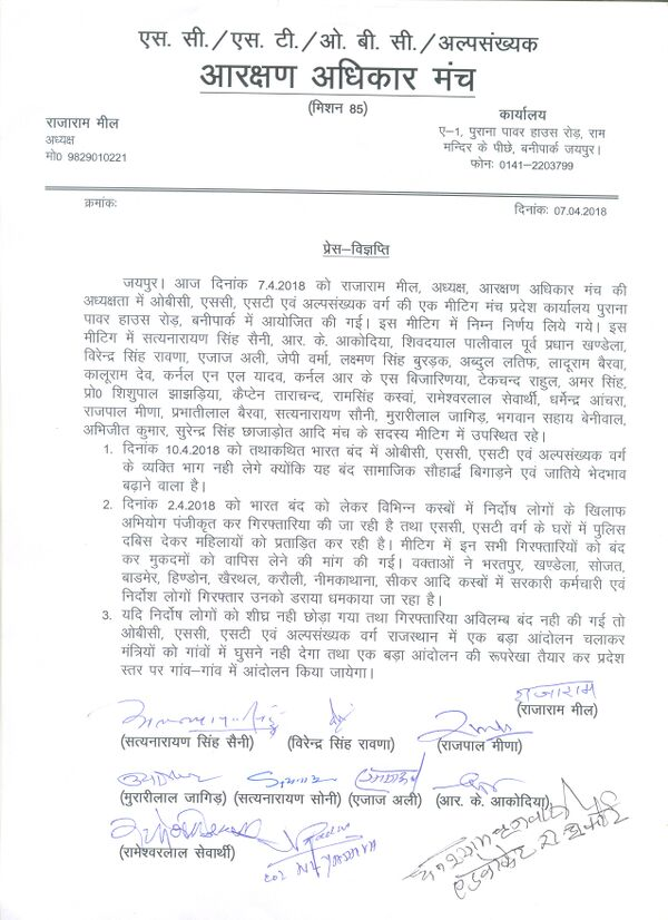 Jat Reservation Movement - Jatland Wiki